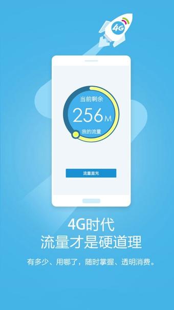 北京移动手机客户端 v5.1.0 安卓版界面图2
