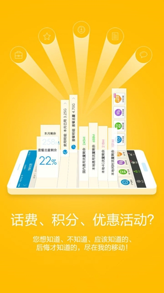 北京移动手机客户端 v5.1.0 安卓版界面图3