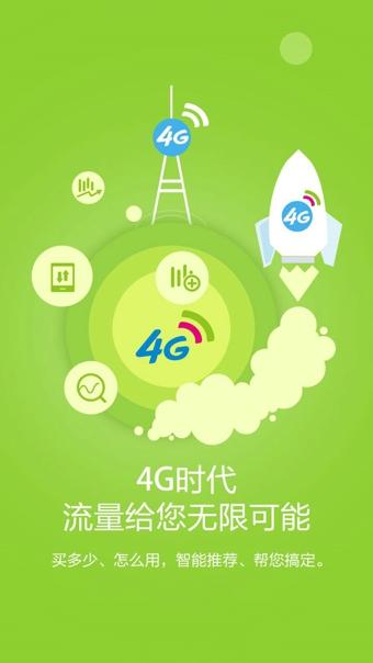 北京移动手机客户端预览图