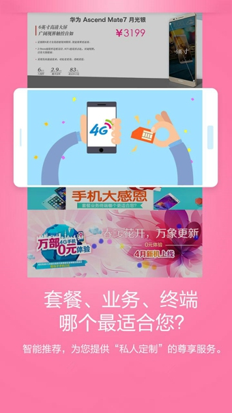 北京移动手机客户端 v5.1.0 安卓版界面图1