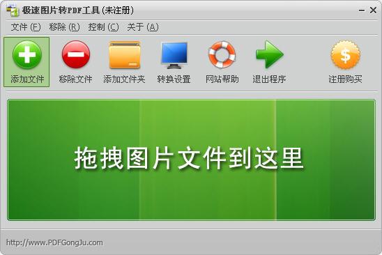 极速图片转pdf工具下载 极速图片转PDF工具 v2.3 绿色pc版下载 图像