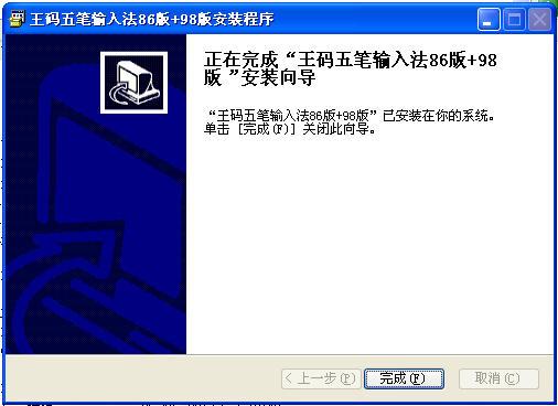 ... 王码五笔输入法86经典安装版 官方pc绿色版下载 汉字输入