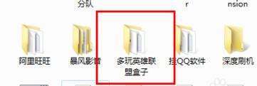 lol盒子的截图在哪个文件夹