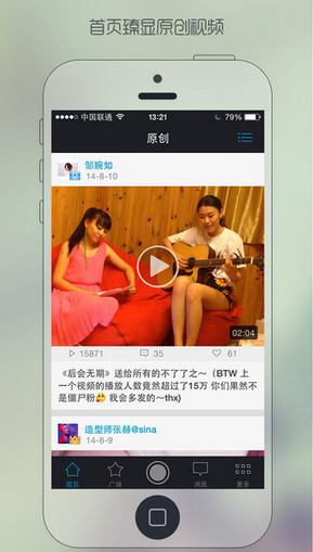 微录客app V4.6.8 iPhone版界面图2