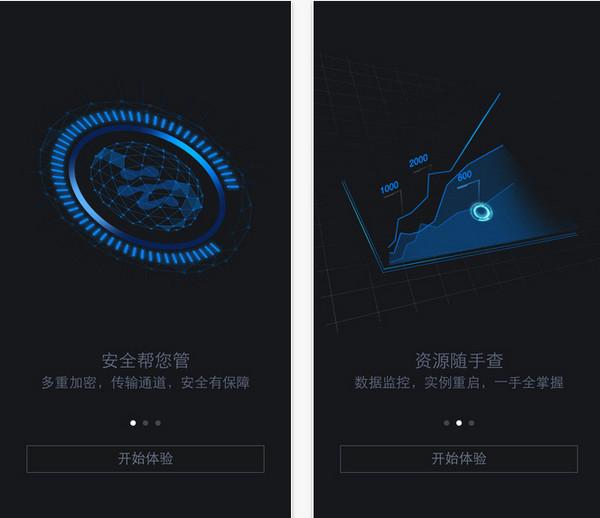 阿里云app v3.7.0  iPhone版界面图1