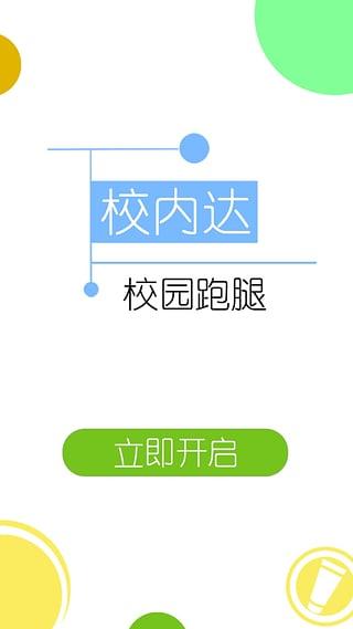 校内达  v3.6.5  安卓正式版界面图2