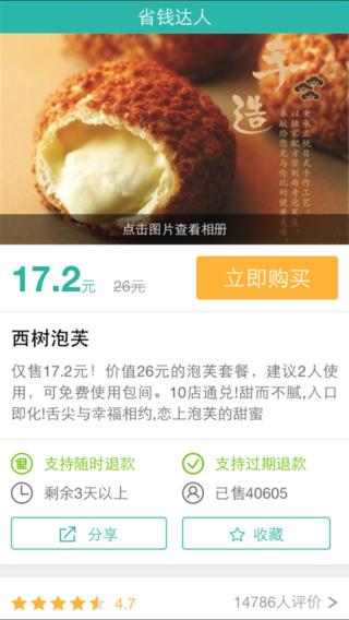 钱袋宝app v2.0 ios版界面图1