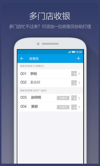 口碑商家app v3.8.2.090101  安卓版界面图1