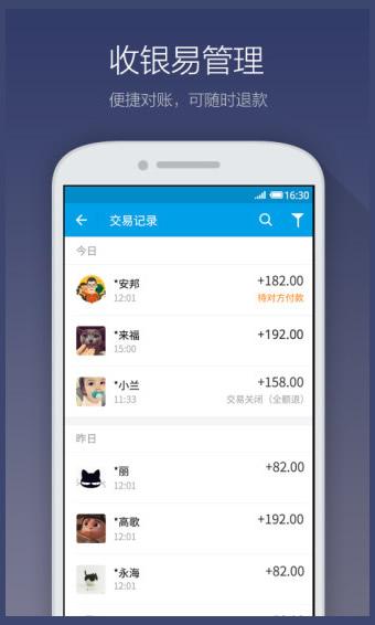 口碑商家app v3.8.2.090101  安卓版界面图2