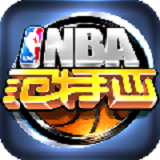 NBA范特西腾讯版 v1.8.0 安卓版
