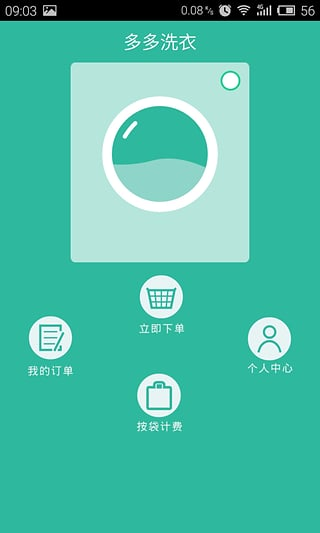 多多洗衣 v3.1 安卓版界面图1