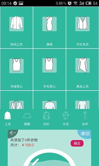 多多洗衣 v3.1 安卓版界面图2