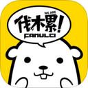 伐木累app v2.1.6 iPhone版