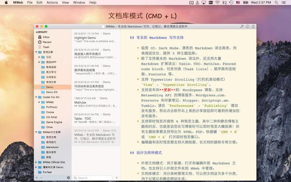 MWeb v2.1.1 Mac版界面图2