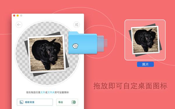 Image2icon V2.7.1 Mac版界面图1