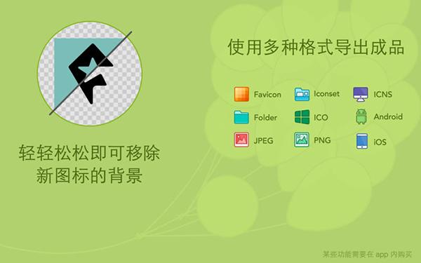 Image2icon V2.7.1 Mac版界面图2