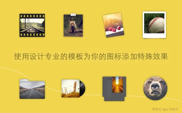 Image2icon V2.7.1 Mac版界面图3