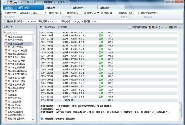 怎么制作时时彩计划表_必赢客江西时时彩 v10.7.0 免费版