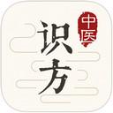 中医识方app V1.2.1 iPhone版