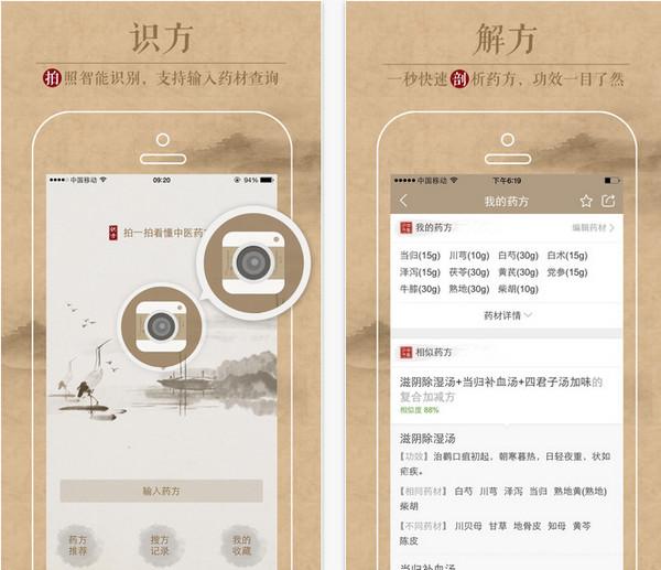 中医识方app V1.2.1 iPhone版界面图1