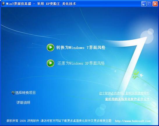 Win7界面仿真器下载 Win7界面仿真器 v2.0 官方版下载 杂类工具图片