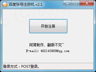 阿简百度账号注册机下载 阿简百度账号注册机 v2.1 最新版...