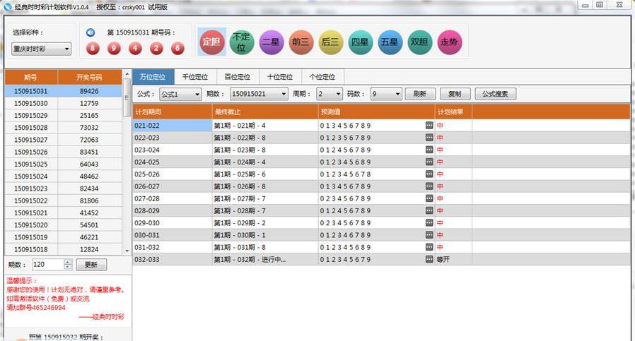 时时彩计划_经典时时彩计划软件 v1.0.9 官方版