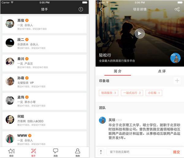 一见app V5.1.3 iphone版界面图1