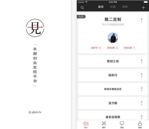 一见app V5.1.3 iphone版界面图2