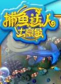 捕鱼达人土豪金版 v4.0.1087  免费版