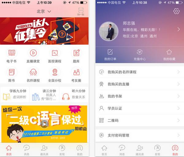 华图app v4.3.0 iPhone版界面图1