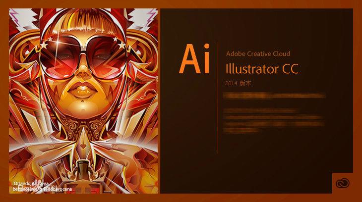 adobe illustrator cc界面图1