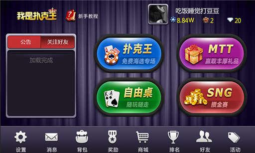 网易我是扑克王 v1.9.35 安卓版