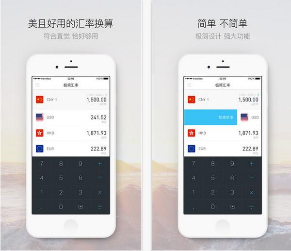 极简汇率app v4.2.1 iPhone版