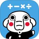 速算总动员app V2.9.0 iPhone版