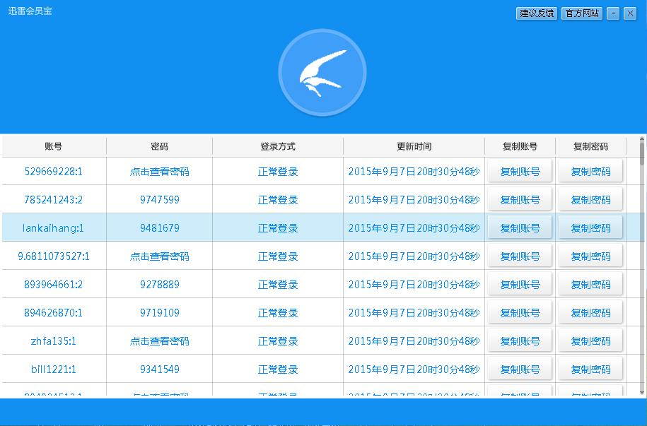 迅雷超级会员_迅雷会员宝迅雷会员账号获取器 v1.0.32 免费版