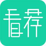 看荐app v4.6.0 安卓版