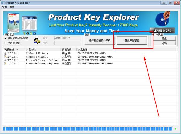 Nsasoft Product Key Explorer英文版 -大奖娱乐18dj18手机版_18dj18大奖官网手机版_大奖网app官方下载第2张预览图