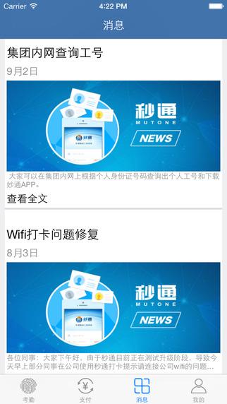 秒通app V1.0.2 iphone版界面图1