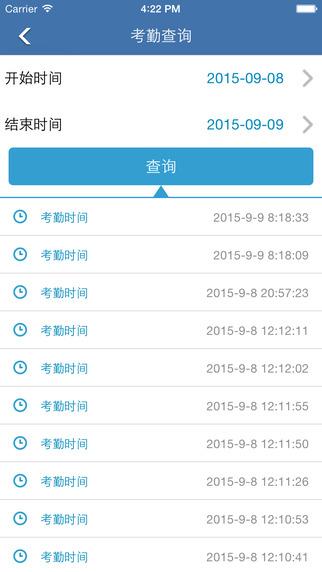 秒通app V1.0.2 iphone版界面图3