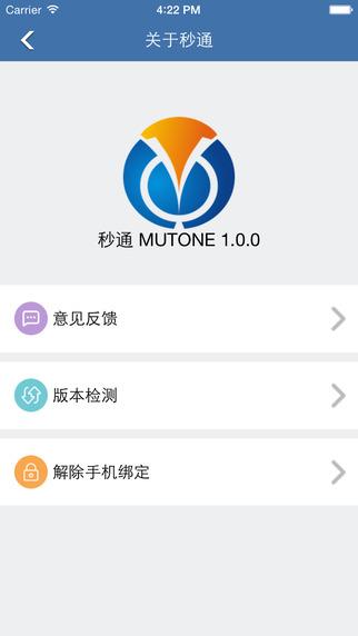秒通app V1.0.2 iphone版界面图4