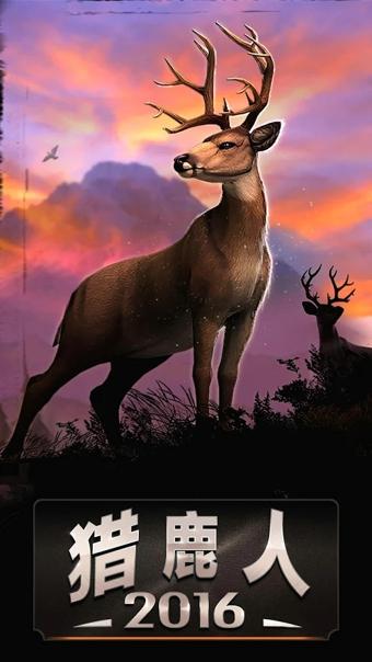 猎鹿人2016界面图1