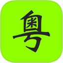 粤语通app V2015.05.20  ios版