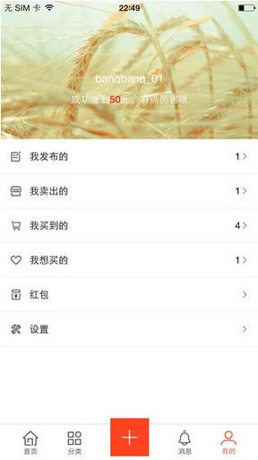 转转app V2.8.6 iPhone版界面图1