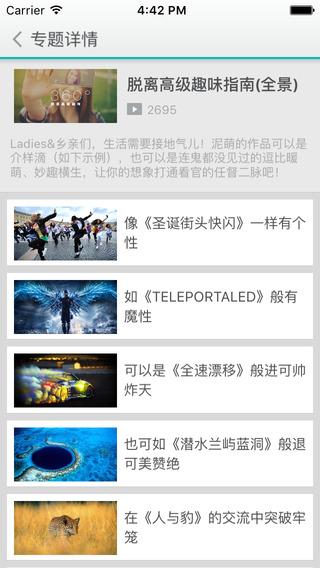 3D播播app V5.0.4 IOS版界面图1