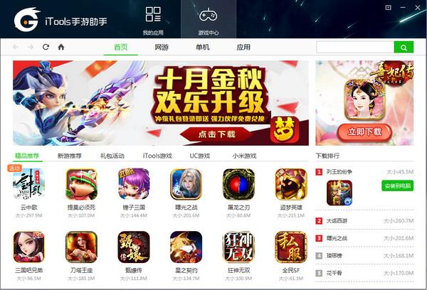 itools手游助手官网界面图1
