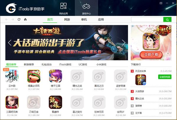 itools手游助手官网界面图2