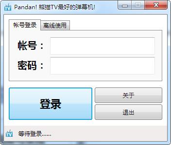 熊猫TV弹幕助手界面图1