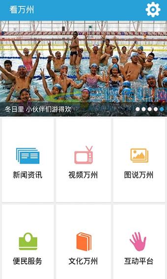 看万州app v4.4 安卓版界面图1
