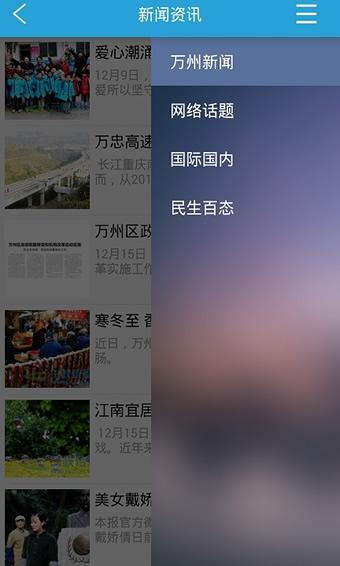 看万州app v4.4 安卓版界面图2